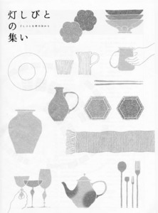 tomoshibito001.jpg